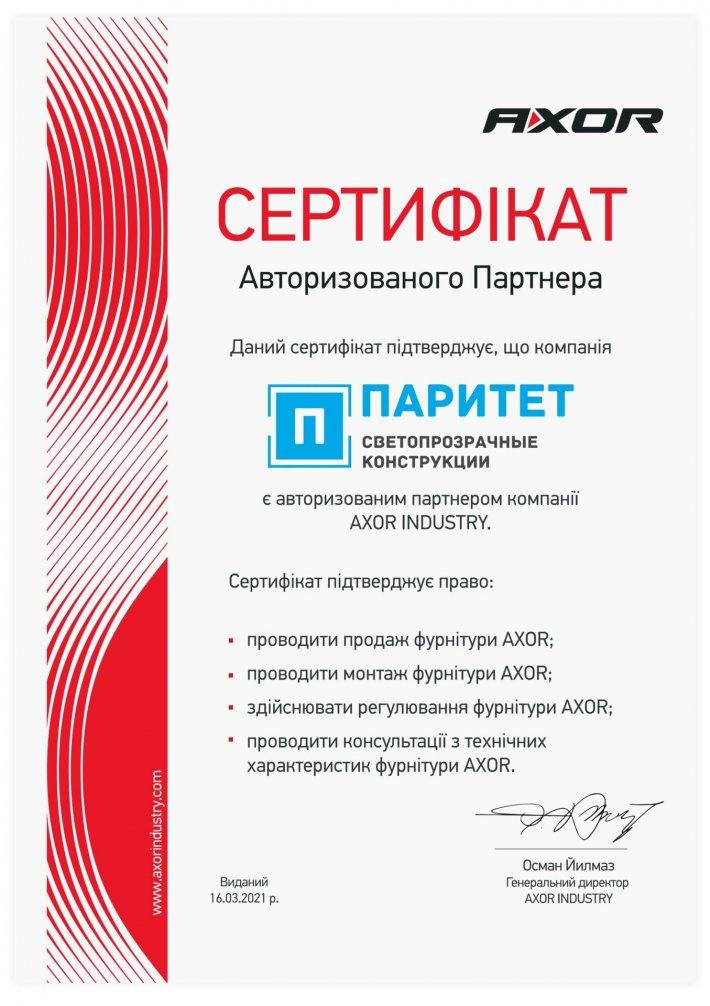 Сертификат качественная фурнитура Axor фото 6