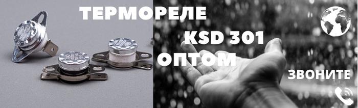 Термореле KSD оптом фото 001