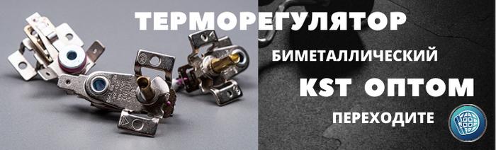 Терморегулятор биметаллический KST оптом фото 001