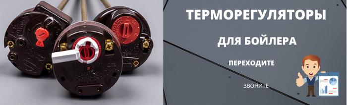 Терморегуляторы для бойлера оптом фото 001