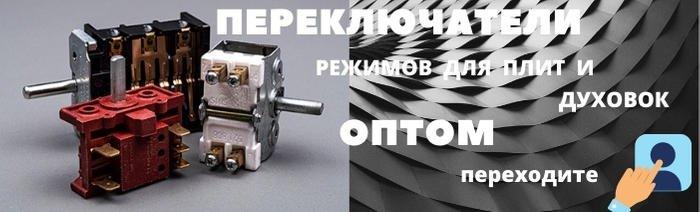 Переключатели режимов для плит и духовок оптом фото 001