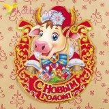 Новогодняя наклейка символ года бык С Новым Годом 36 см оптом фото 4999