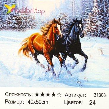 Рисования по номерам Бег лошадей 40*50 см оптом фото 37