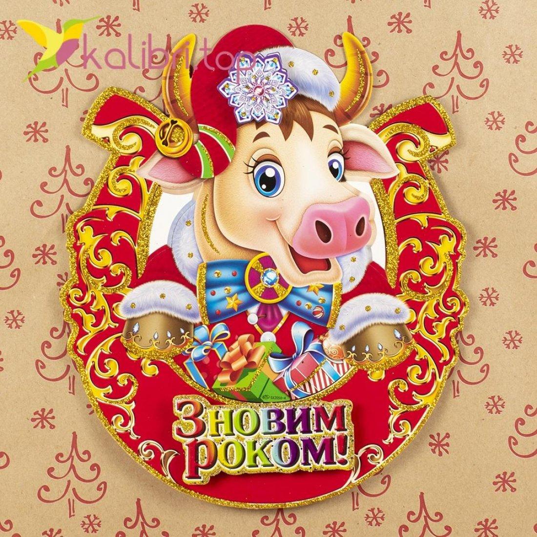 Новогодняя наклейка символ року З Новим Роком 36 см оптом фото 1763