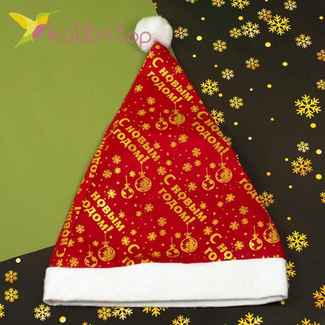 Новогодняя шапка Деда Мороза с надписью, оптом фото 1
