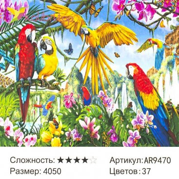 Алмазная живопись по номерам Попугаи Ара оптом фото 6633