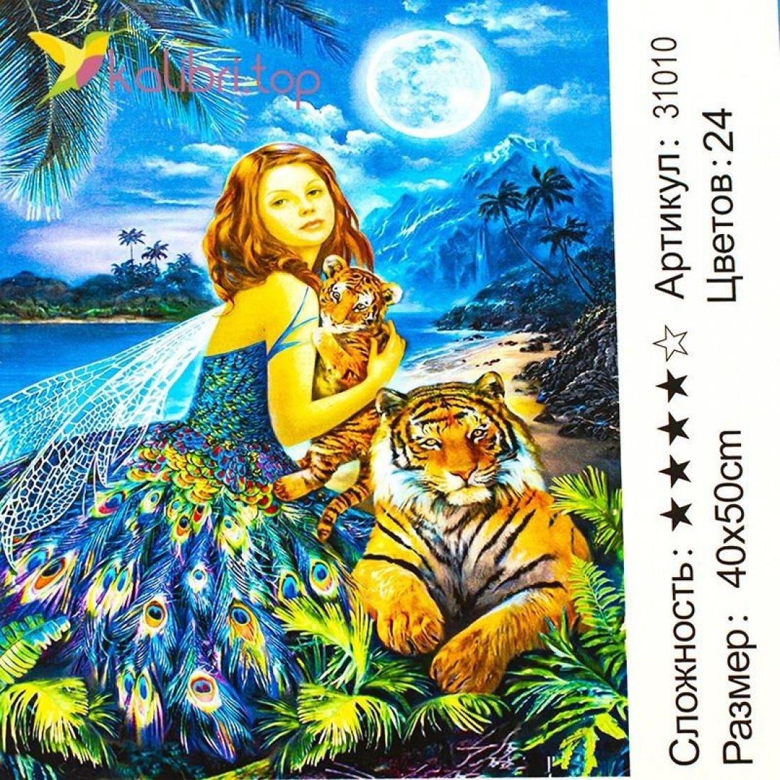 Рисования по номерам Фея с тиграми 40*50 см оптом фото 17