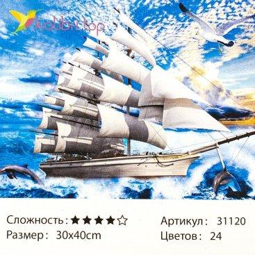 Рисования по номерам Белые паруса 30*40 см оптом фото 11