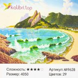 Алмазная живопись по номерам Лазурный Берег 40 см * 50 см оптом фото 55