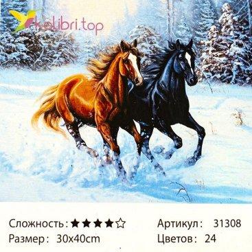 Рисования по номерам Лошади 30*40 см оптом фото 1