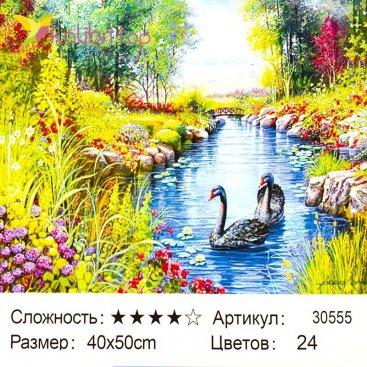 Рисования по номерам Лебеди на пруду 40*50 см оптом фото 22