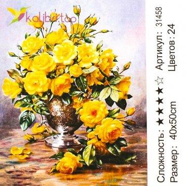 Рисования по номерам Желтые розы 40*50 см оптом фото 66