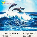 Алмазная живопись по номерам Дельфины 40 см * 50 см оптом фото 5522