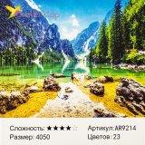 Алмазная живопись по номерам Озеро в Горах оптом фото 334
