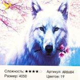Алмазная живопись по номерам Белый Волк оптом фото 4