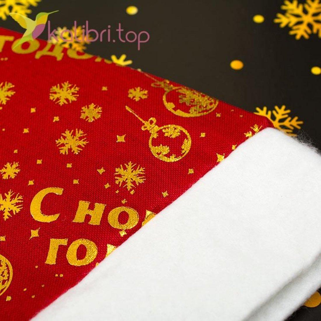 Новогодняя шапка Деда Мороза с надписью, оптом фото 2