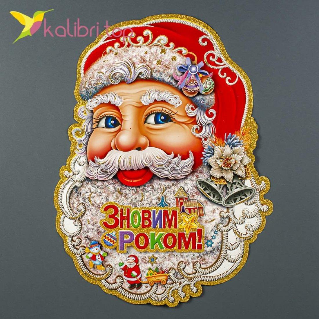 Новогодние наклейки на окна З Новым Роком Миколай HQ-10-99 оптом фото 4555
