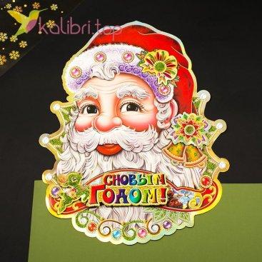 Новогодние наклейки Санта Клаус большой, оптом фото 1