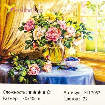 Рисования по номерам Ваза с розами 30*40 см оптом фото 041