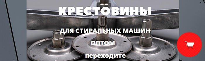 Крестовина для стиральной машины оптом фото 001
