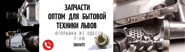 Запчасти для бытовой техники оптом в Львове фото 000001