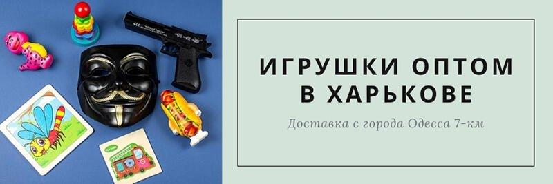 Игрушки оптом Харьков