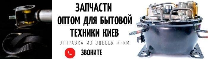 Запчасти для бытовой техники оптом в Киеве фото 000001