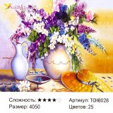Алмазная мозаика Полевые цветы 40*50 см оптом фото 82