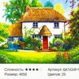 Алмазная мозаика Дом в Саду 40*50 см оптом фото 4