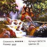 Алмазная мозаика Река и Дом 40*50 см оптом фото 5