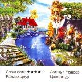 Алмазная мозаика Дома у Озера 40*50 см оптом фото 74