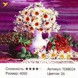 Алмазная мозаика Ромашки на столе 40*50 см оптом фото 91