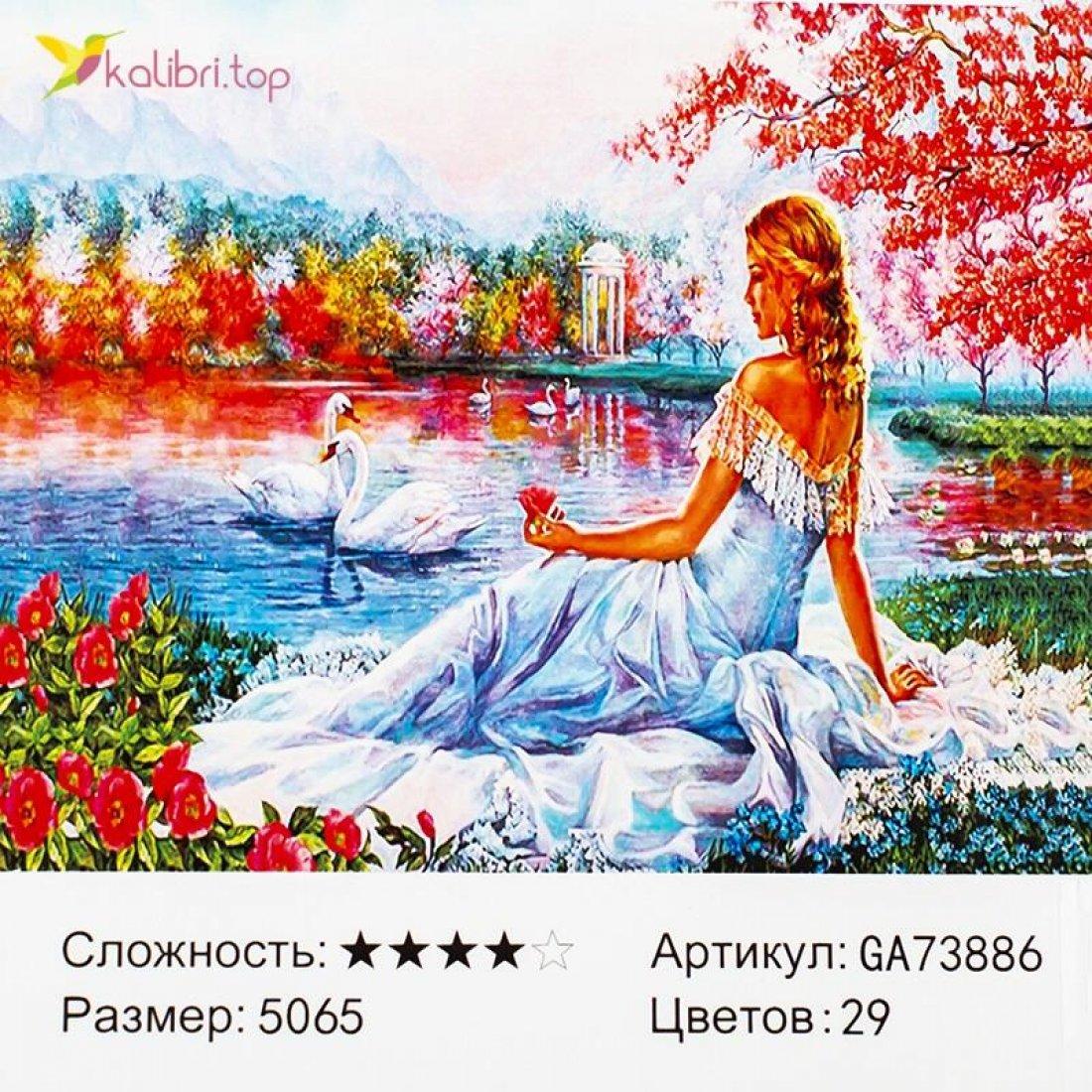Алмазная мозаика по номерам Девушка и Лебеди 40*50 см оптом фото 66