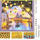 Алмазная мозаика по номерам Вечерняя Венеция 30*30 см оптом фото 01