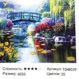 Алмазная мозаика по номерам Мост 40*50 см оптом фото 92