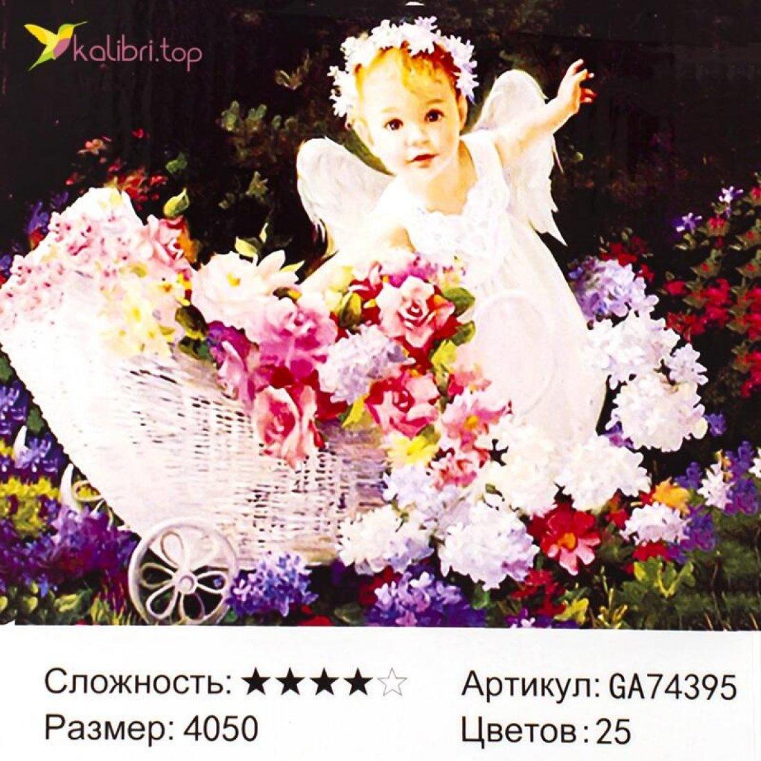 Алмазная мозаика по номерам Ангелочек и Цветы 40*50 см оптом фото 6