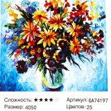 Алмазная мозаика по номерам Полевые Цветы 40*50 см оптом фото 44