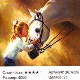 Алмазная мозаика Девочка и Конь 40*50 см оптом фото 67