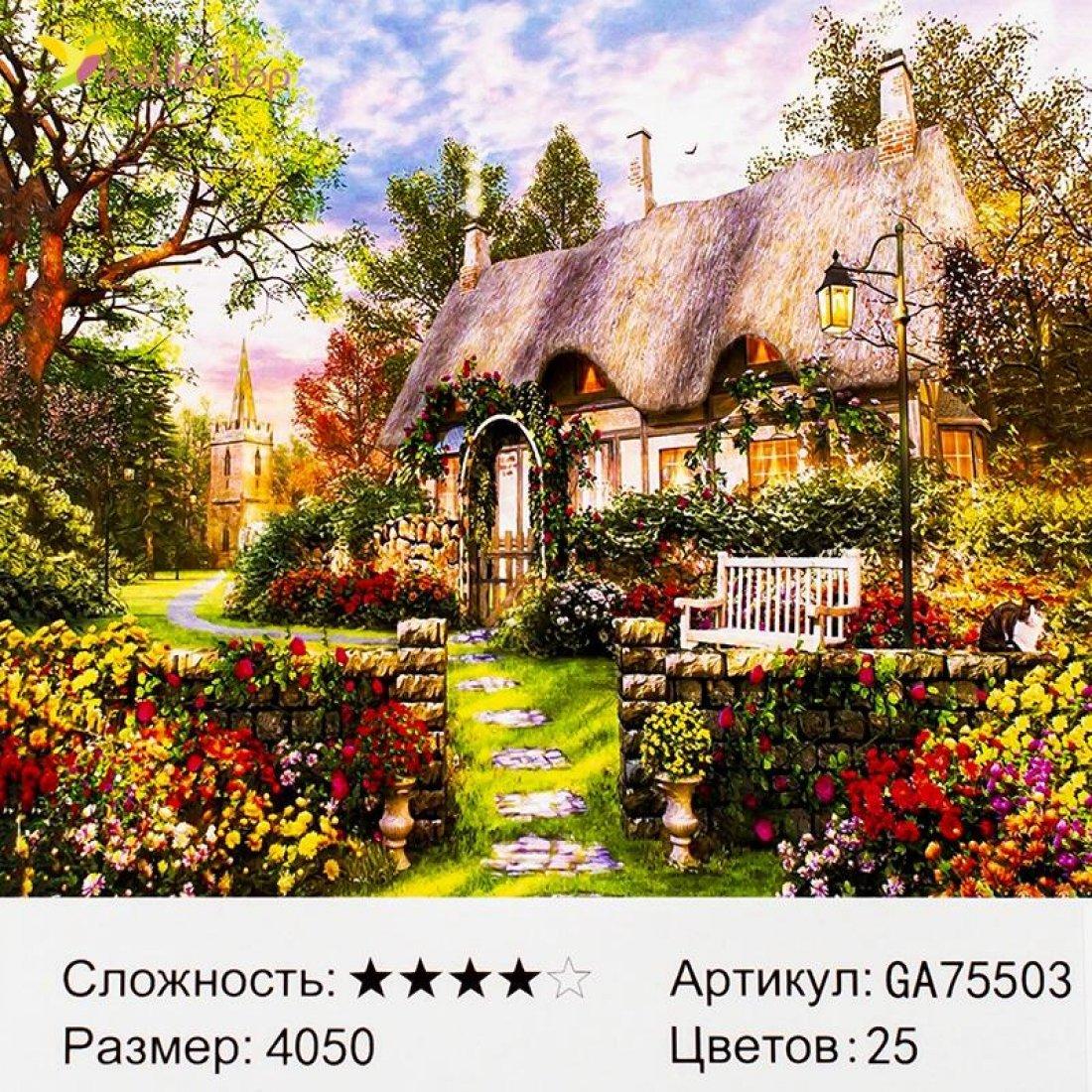 Алмазная мозаика по номерам Дом в Саду 40*50 см оптом фото 003