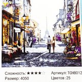 Алмазная мозаика по номерам Париж 40*50 см оптом фото 49